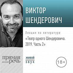 Виктор Шендерович - Лекция «Театр одного Шендеровича 2019. Часть 2»