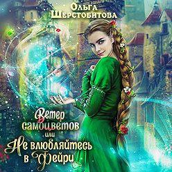 Ольга Шерстобитова - Ветер самоцветов, или Не влюбляйтесь в фейри