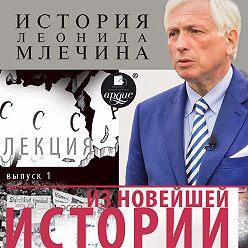 Леонид Млечин - Из новейшей истории. Выпуск 1