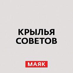 Неустановленный автор - Вертолеты: ликвидация ЧАЭС