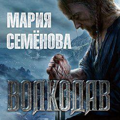 Мария Семёнова - Волкодав