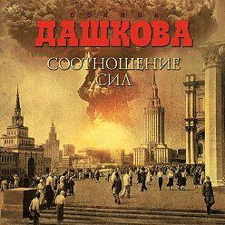 Полина Дашкова - Соотношение сил