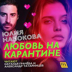Юлия Набокова - Любовь на карантине