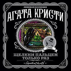 Агата Кристи - Щелкни пальцем только раз