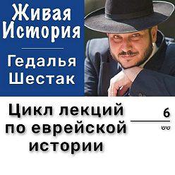 Гедалья Шестак - Восстание Маккавеев. Начало