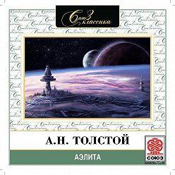 Алексей Толстой - Аэлита
