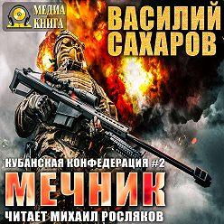 Василий Сахаров - Мечник