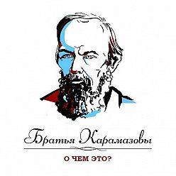 Анатолий Петров - Братья Карамазовы. Часть 1