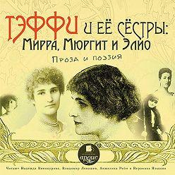 Надежда Тэффи - Тэффи и её сёстры: Мирра, Мюргит и Элио