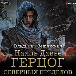 Владимир Зещинский - Наяль Давье. Герцог северных пределов
