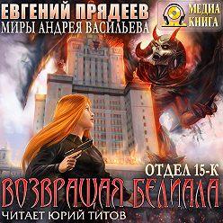 Евгений Прядеев - Возвращая Белиала