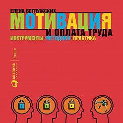 Елена Ветлужских - Мотивация и оплата труда