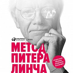 Питер Линч - Метод Питера Линча