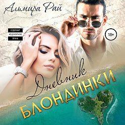 Альмира Рай - Дневник блондинки