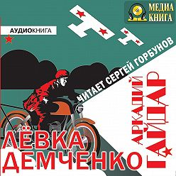 Аркадий Гайдар - Лёвка Демченко