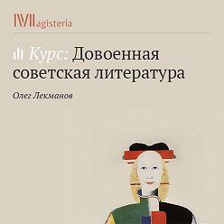 Олег Лекманов - «Фонологическая каменоломня» М. Цветаевой