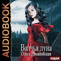 Ольга Романовская - Волчья луна