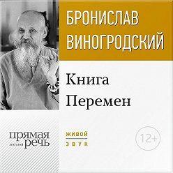 Бронислав Виногродский - Лекция «Книга Перемен»