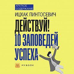 Ольга Тихонова - Краткое содержание «Действуй. 10 заповедей успеха»