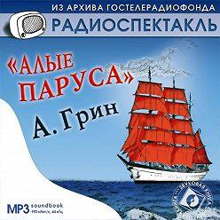 Александр Грин - Алые паруса. Аудиоспектакль