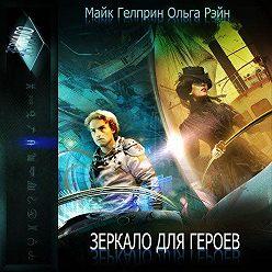 Майк Гелприн - Зеркало для героев