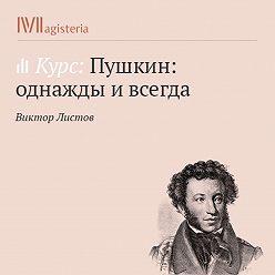 Виктор Листов - Роман в стихах «Евгений Онегин». Часть 1
