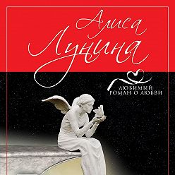 Алиса Лунина - Под крылом Ангела