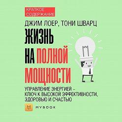 Алёна Черных - Краткое содержание «Жизнь на полной мощности. Управление энергией – ключ к высокой эффективности, здоровью и счастью»