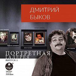 Дмитрий Быков - Портретная галерея. Выпуск 2