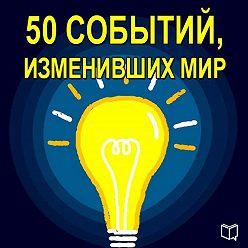 Коллектив авторов - 50 событий, изменивших мир