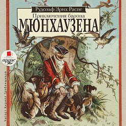Рудольф Распе - Приключения барона Мюнхаузена