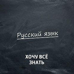 Творческий коллектив программы «Хочу всё знать» - Олимпиадные задачи по русскому языку. Часть 56