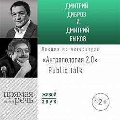Дмитрий Быков - «Антропология 2.0» Public talk