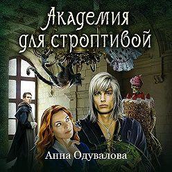 Анна Одувалова - Академия для строптивой