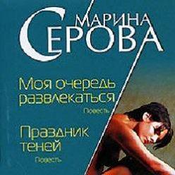 Марина Серова - Моя очередь развлекаться