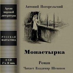 Антоний Погорельский - Монастырка