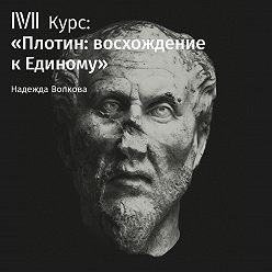 Надежда Волкова - Лекция «Жизнь и труды Плотина»