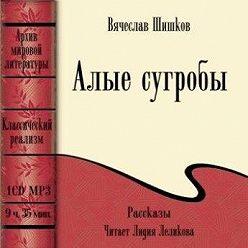 Вячеслав Шишков - Алые сугробы (сборник)
