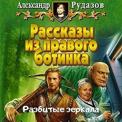 Александр Рудазов - Разбитые зеркала