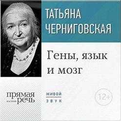 Татьяна Черниговская - Лекция «Гены, язык и мозг»