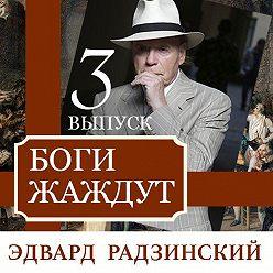 Эдвард Радзинский - Боги жаждут (выпуск 3)