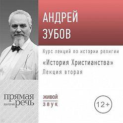 Андрей Зубов - Лекция «История Христианства» День 2