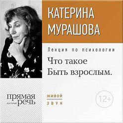 """Екатерина Мурашова - Лекция «Что такое """"Быть взрослым""""»"""