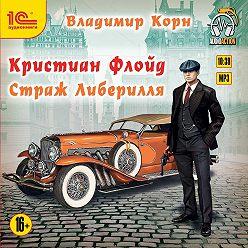 Владимир Корн - Кристиан Флойд. Страж Либерилля