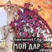 Евгений Баратынский - Мой дар. Избранная лирика