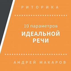 Андрей Макаров - 10 параметров идеальной речи
