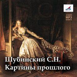 С. Шубинский - Картины прошлого