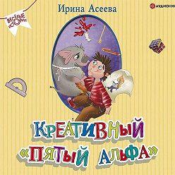 Ирина Асеева - Креативный «пятый альфа»