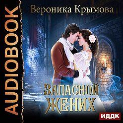 Вероника Крымова - Запасной жених