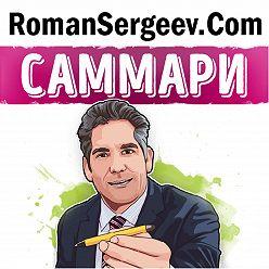 Роман Сергеев - Продай или продадут тебе. Грант Кардон. Обзор